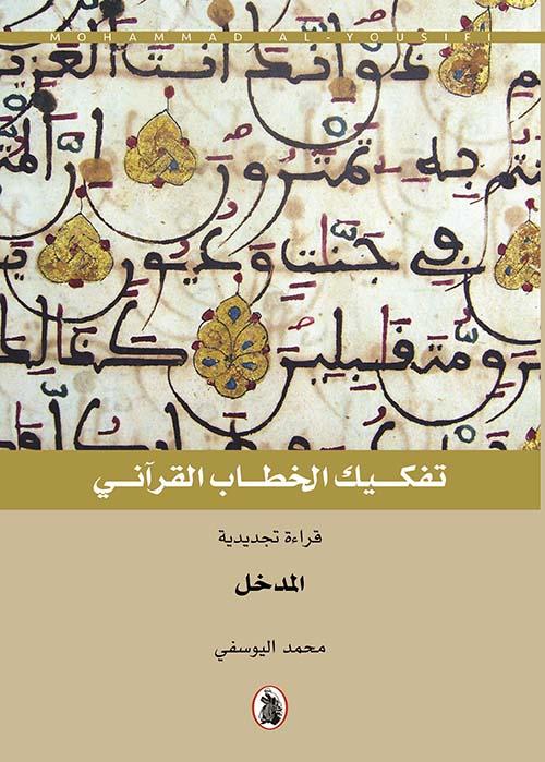 تفكيك الخطاب القرآني
