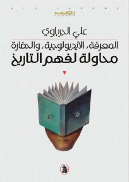 محاولة لفهم التاريخ ؛ المعرفة ؛ الايديولوجية ؛ والحضارة
