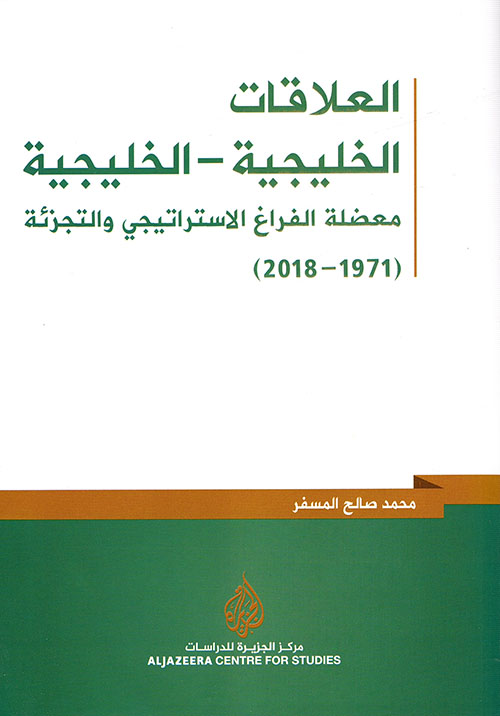 العلاقات الخليجية - الخليجية ؛ معضلة الفراغ الإستراتيجي والتجزئة ( 1971 - 2018 )