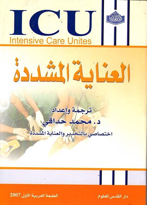 العناية المشددة ICU