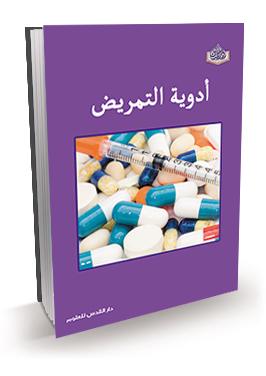 أدوية التمريض