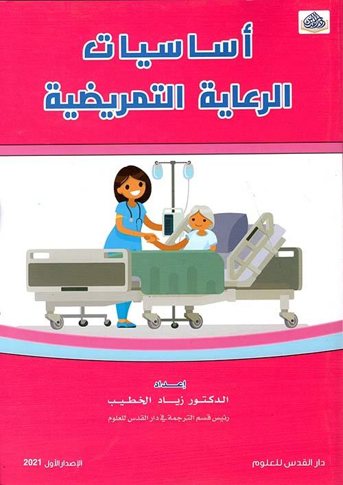 أساسيات الرعاية التمريضية