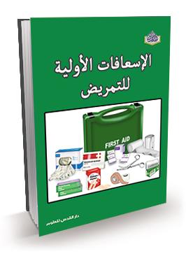 الإسعافات الأولية للتمريض