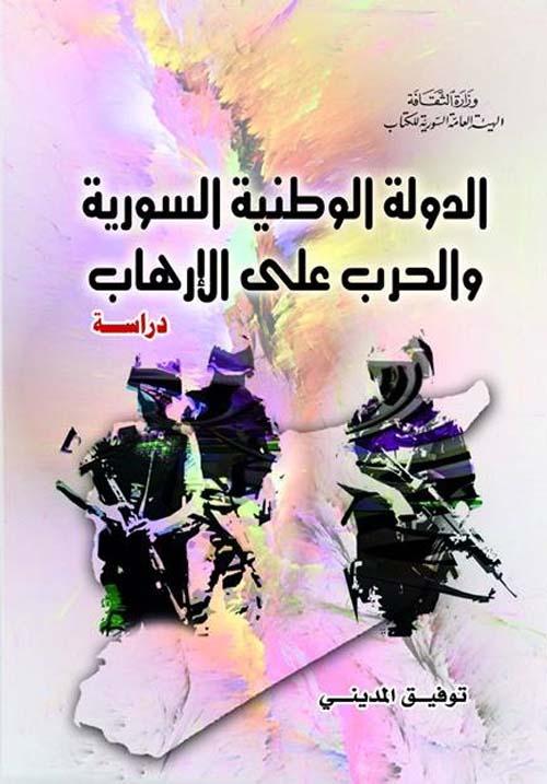 الدولة الوطنية السورية والحرب على الإرهاب