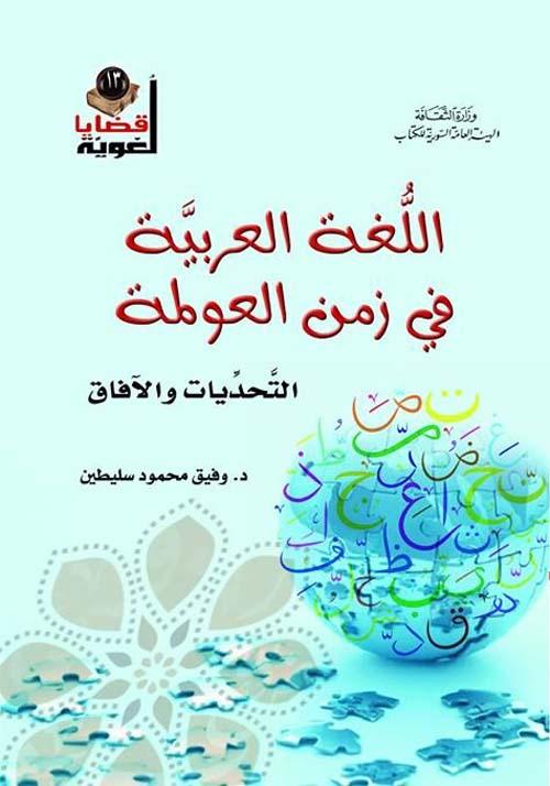 اللغة العربية في زمن العولمة - التحديات والآفاق
