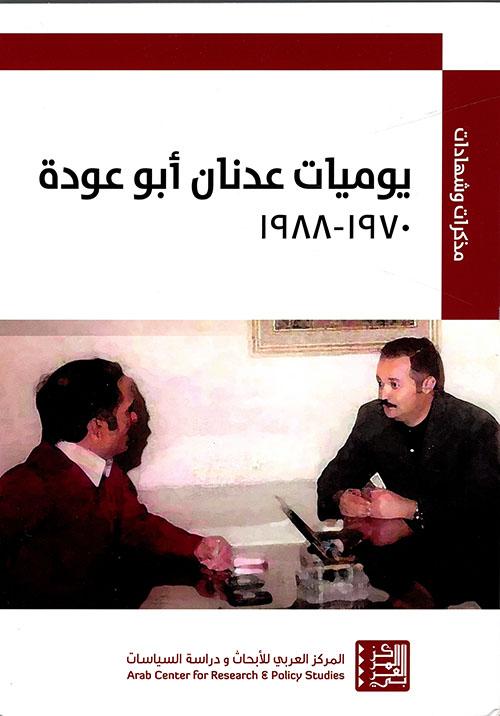 يوميات عدنان أبو عودة 1970 - 1988