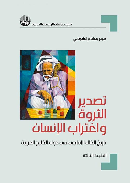 تصدير الثروة واغتراب الإنسان تاريخ الخلل الإنتاجي في دول الخليج العربية