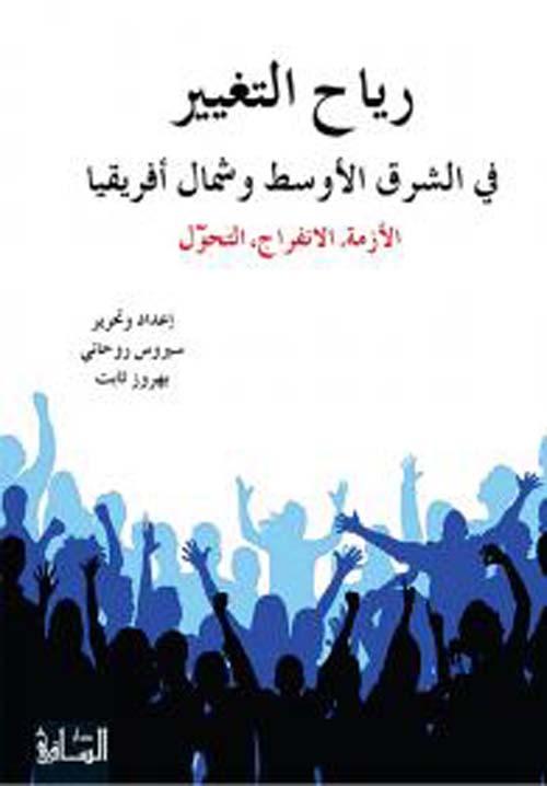 رياح التغيير في الشرق الأوسط وشمال أفريقيا : الأزمة - الإنفراج - التحول