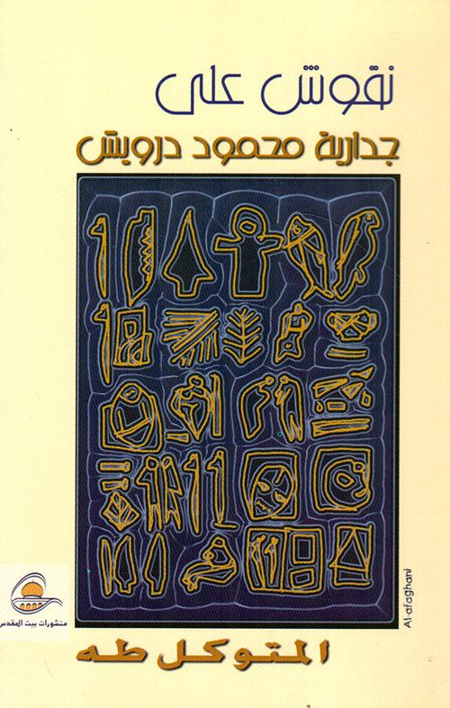 نقوش علي جدارية محمود درويش