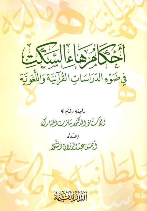 أحكام هاء السكت في ضوء الدراسات القرآنية واللغوية