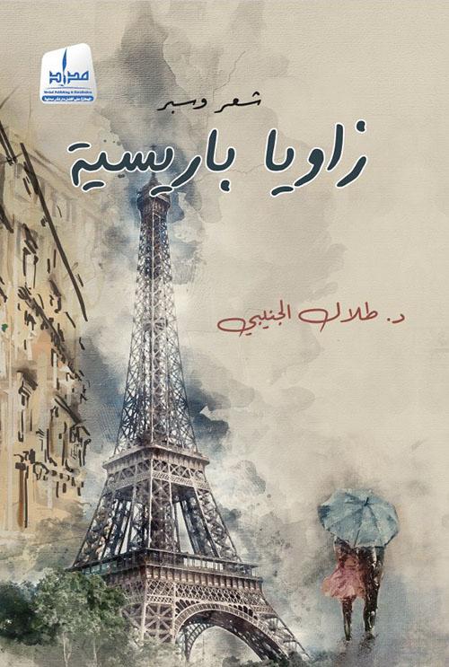 زوايا باريسية