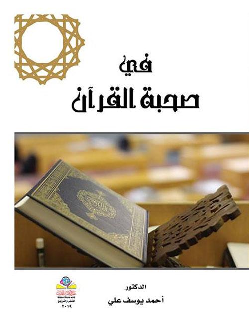 في صحبة القرآن