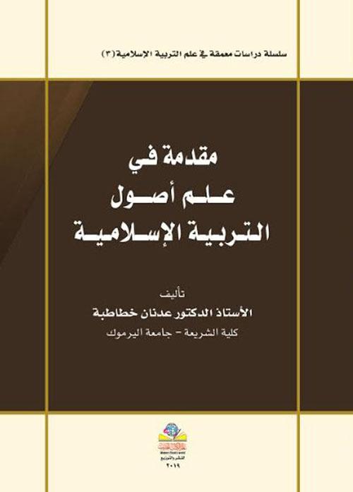 مقدمة في علم أصول التربية الإسلامية