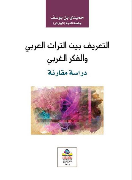 التعريف بين التراث العربي والفكر الغربي دراسة مقارنة