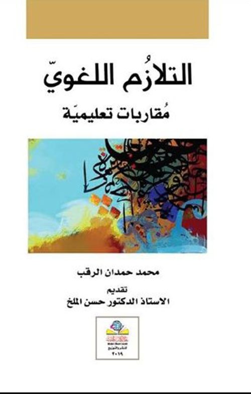 التلازم اللغوي ؛ مقاربات تعليمية