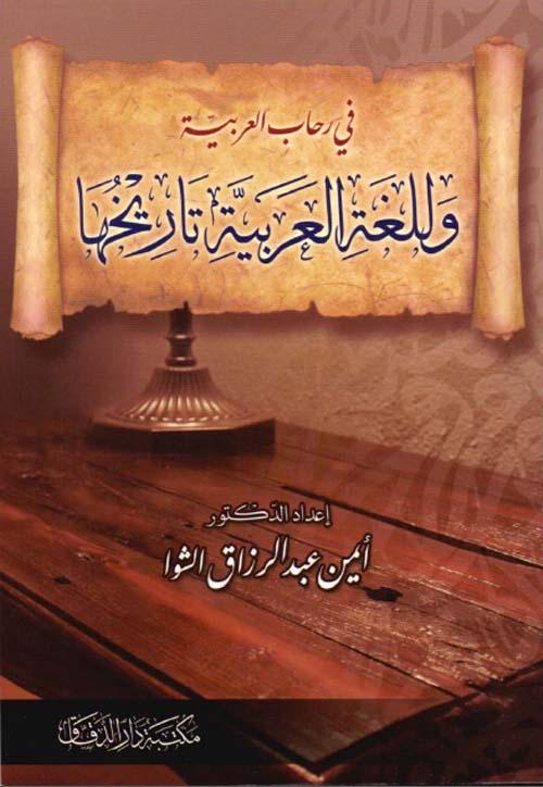 في رحاب العربية - وللغة العربية تاريخها