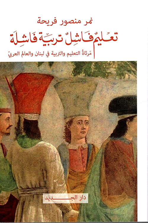 تعليم فاشل تربية فاشلة ؛ مرثاة التعليم والتربية في لبنان والعالم العربي