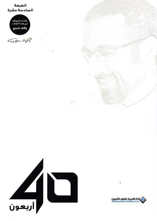 كتاب اربعون لاحمد الشقيري