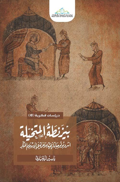 بيزنطة المتخيلة انثربولوجيا تاريخية للآخرية في الاسلام المبكر