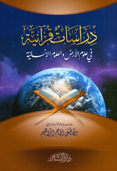 دراسات قرآنية في علوم الأرض والعلوم الإنسانية