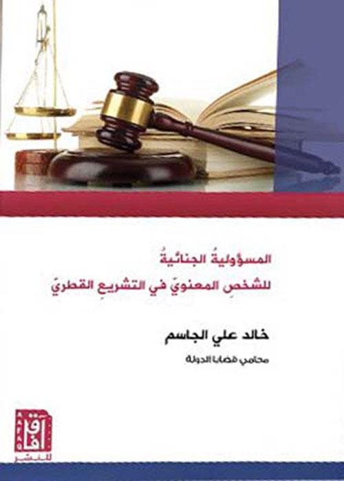 المسؤولية الجنائية للشخص المعنوي