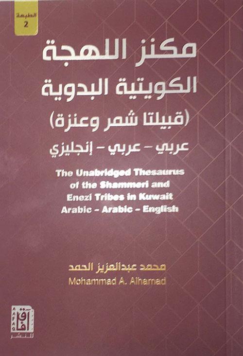 مكنز اللهجة الكويتية البدوية
