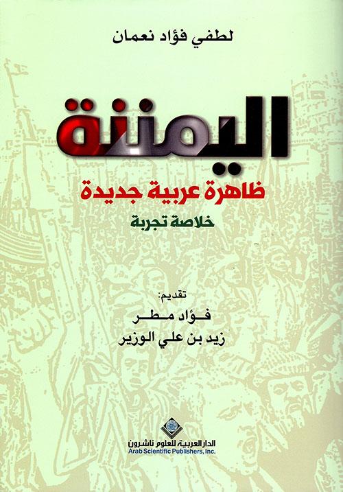 اليمننة ظاهرة عربية جديدة ؛ خلاصة تجربة