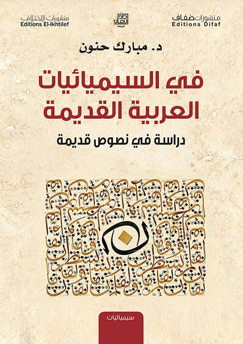 في السيميائيات العربية القديمة