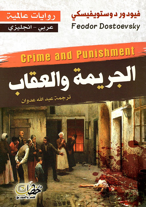 الجريمة والعقاب
