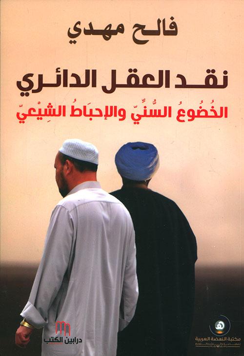 نقد العقل الدائري ؛ الخضوع السني والإحباط الشيعي