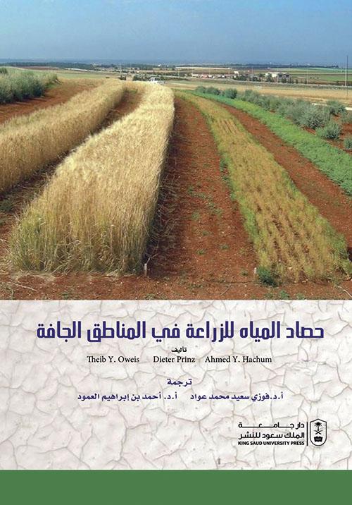حصاد المياه للزراعة في المناطق الجافة