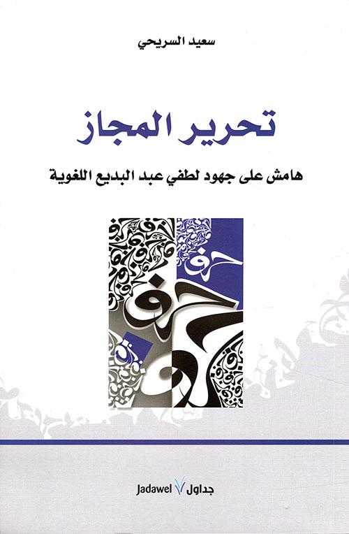 تحرير المجاز ؛ هامش على جهود لطفي عبد البديع اللغوية