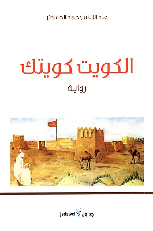 الكويت كويتك