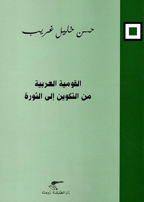 القومية العربية من التكوين إلى الثورة