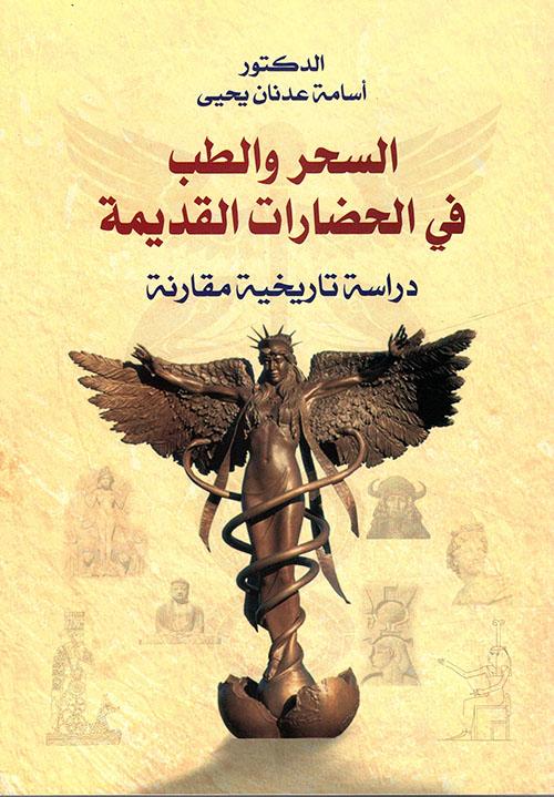 السحر والطب في الحضارات القديمة - دراسة تاريخية مقارنة