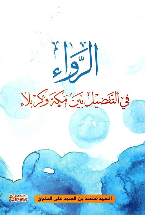 الرواء في التفضيل بين مكة وكربلاء