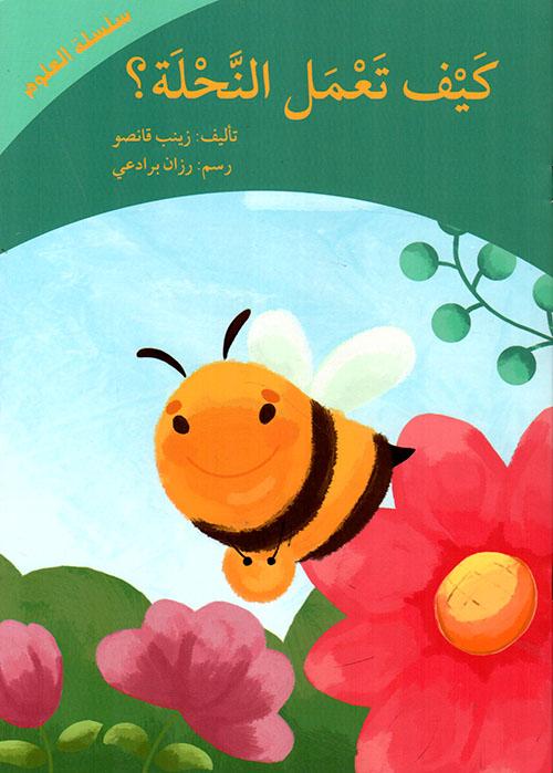 كيف تعمل النحلة ؟