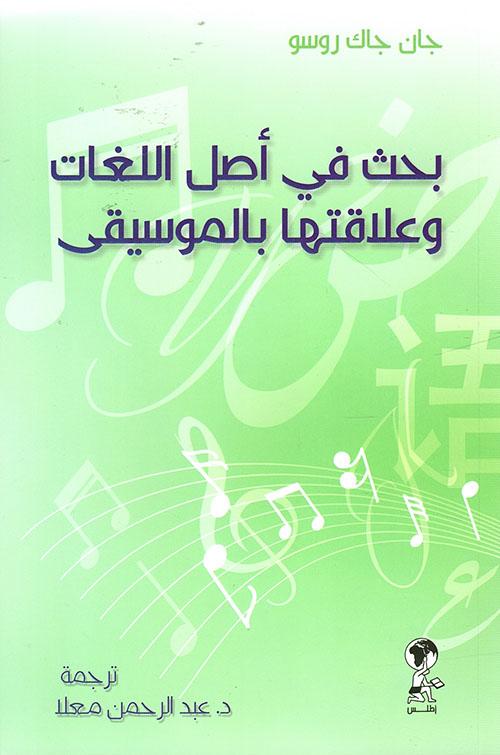 بحث في أصل اللغات وعلاقتها بالموسيقى