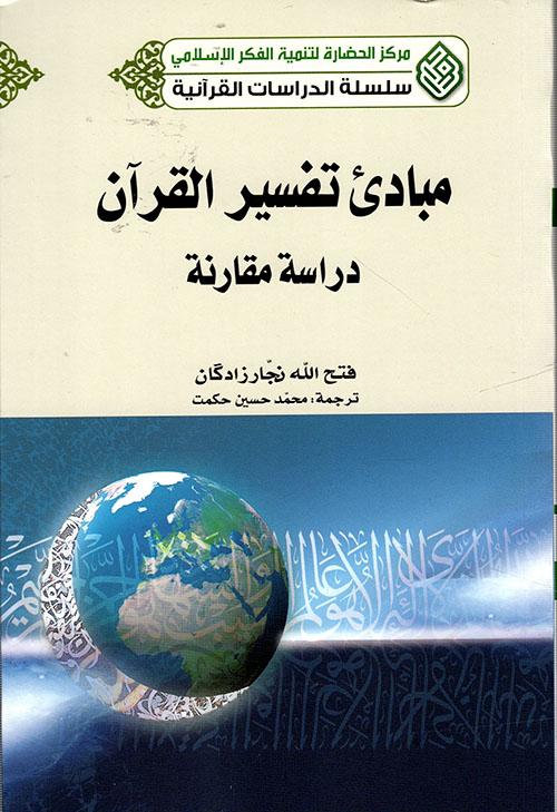 مبادئ تفسير القرآن - دراسة القرآن