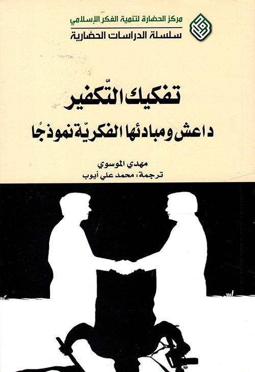 تفكيك التكفير ؛ داعش ومبادئها الفكرية نموذجاً