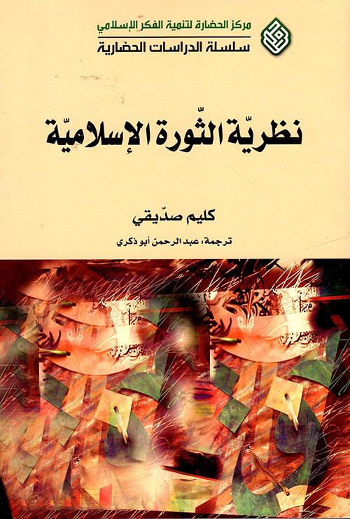 نظرية الثورة الإسلامية