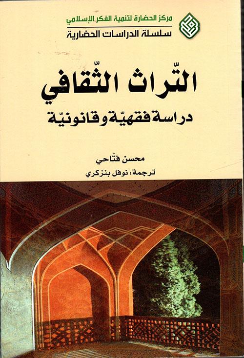 التراث الثقافي - دراسة فقهية وقانونية