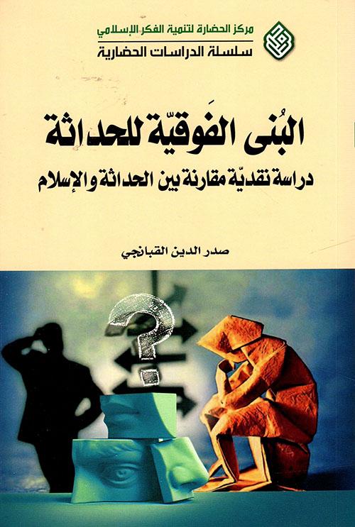 البنى الفوقية للحداثة - دراسة نقدية مقارنة بين الحداثة والإسلام