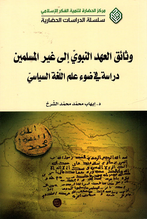وثائق العهد النبوي إلى غير المسلمين - دراسة في ضوء علم اللغة السياسي