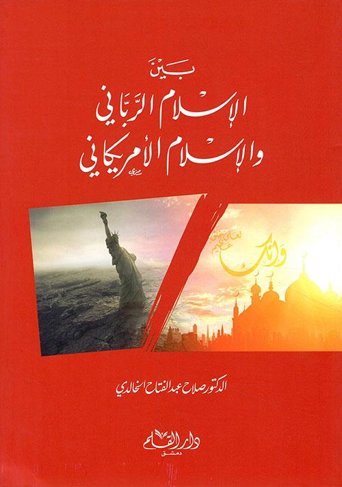 بين الإسلام الرباني والإسلام الأمريكاني