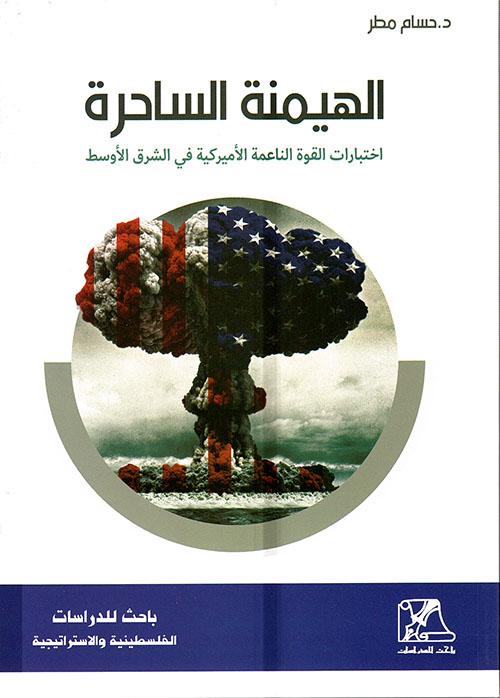 الهيمنة الساحرة؛ اختبارات القوة الناعمة الأميركية في الشرق الأوسط