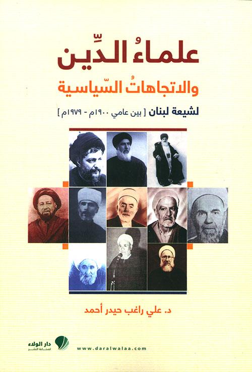 علماء الدين والإتجاهات السياسية لشيعة لبنان ( بين عامي 1900 م  - 1979 م )