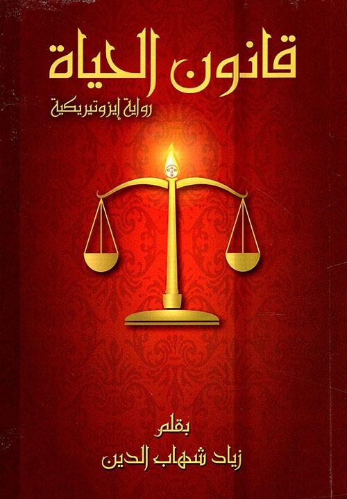 قانون الحياة - رواية إيزوتيريكية