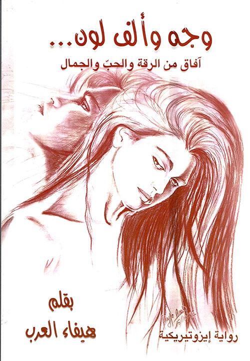 وجه وألف لون ... آفاق من الرقة والحب والجمال - رواية إيزوتيريكية