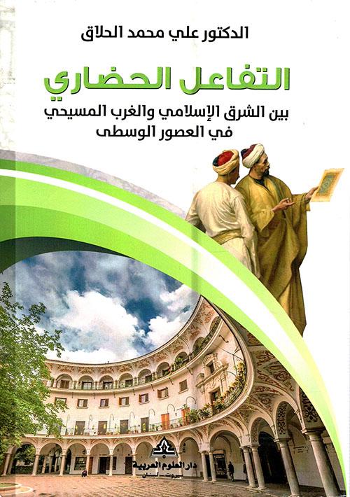 التفاعل الحضاري بين الشرق الإسلامي والغرب المسيحي في العصور الوسطى